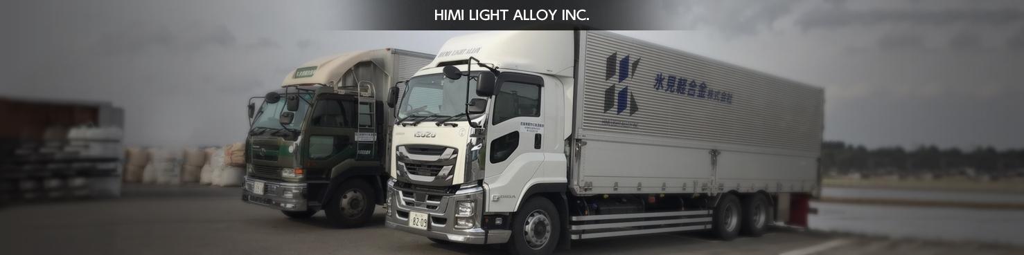 氷見軽合金株式会社のアルミニウム二次合金地金配送トラック