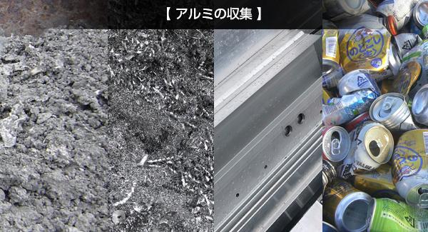 氷見軽合金のアルミリサイクル