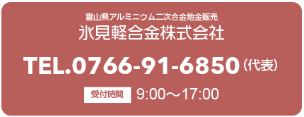 氷見軽合金株式会社